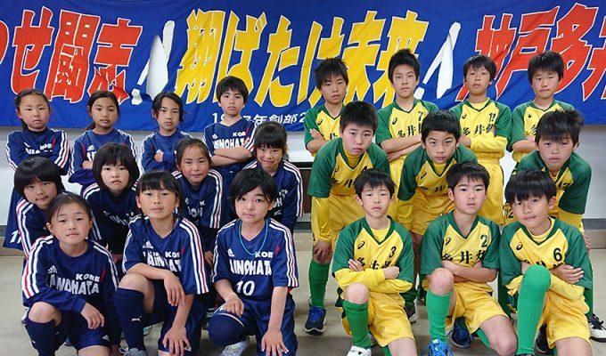 多井畑フットボールクラブ